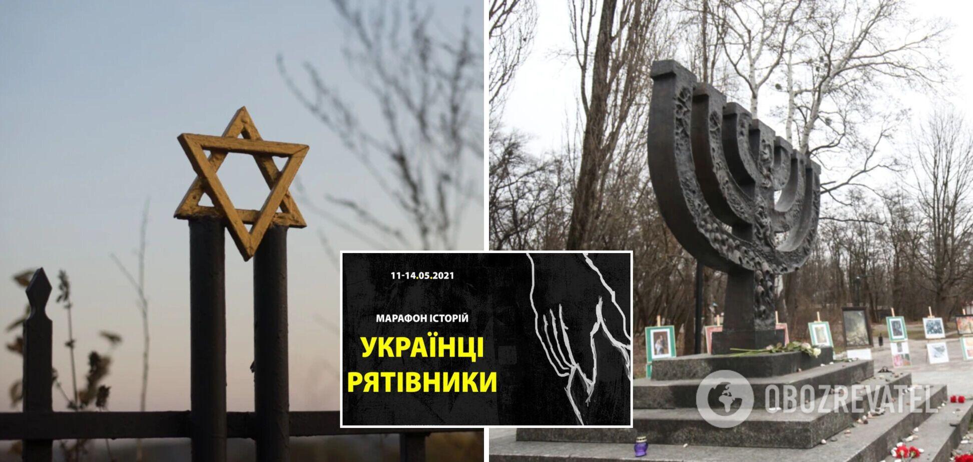В Україні вперше відзначать День пам'яті громадян, які рятували євреїв у Другій світовій війні