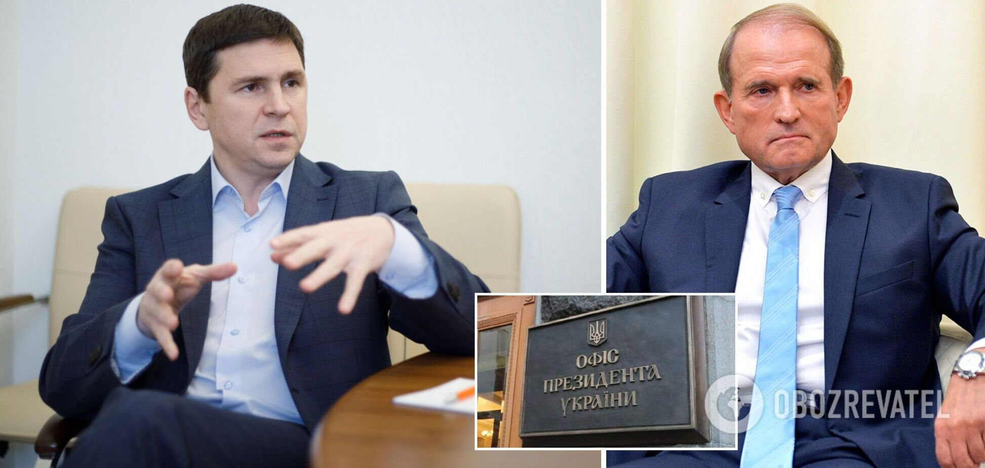 Подоляк про підозру Медведчуку: сховатися не вийде, доведеться пройти через суд