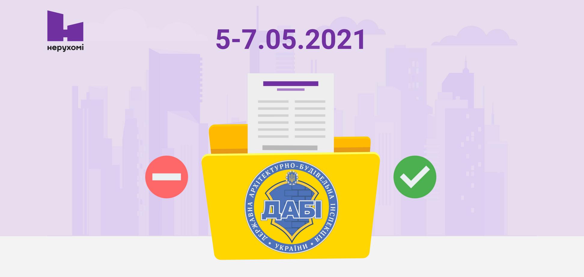 ЖК і ДАБІ: тижневий огляд виданих дозволів та сертифікатів