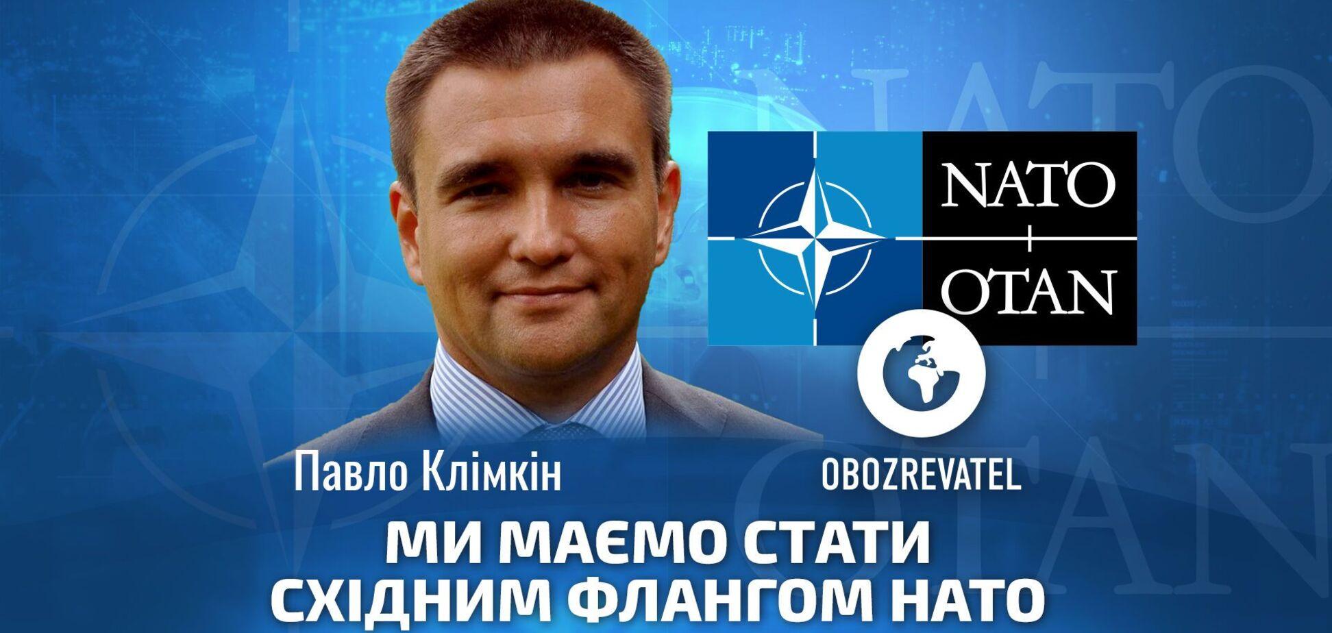 Україна має стати флангом НАТО, – Клімкін