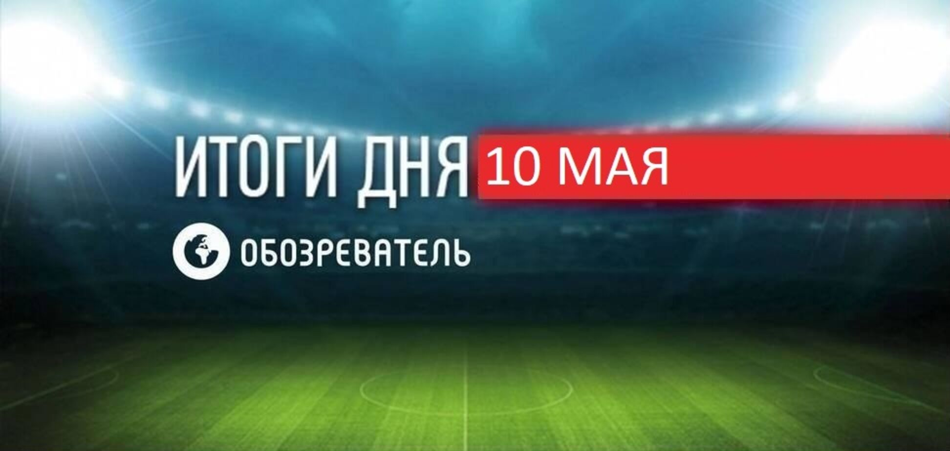 Новини спорту 10 травня: названо фаворита фіналу Ліги чемпіонів