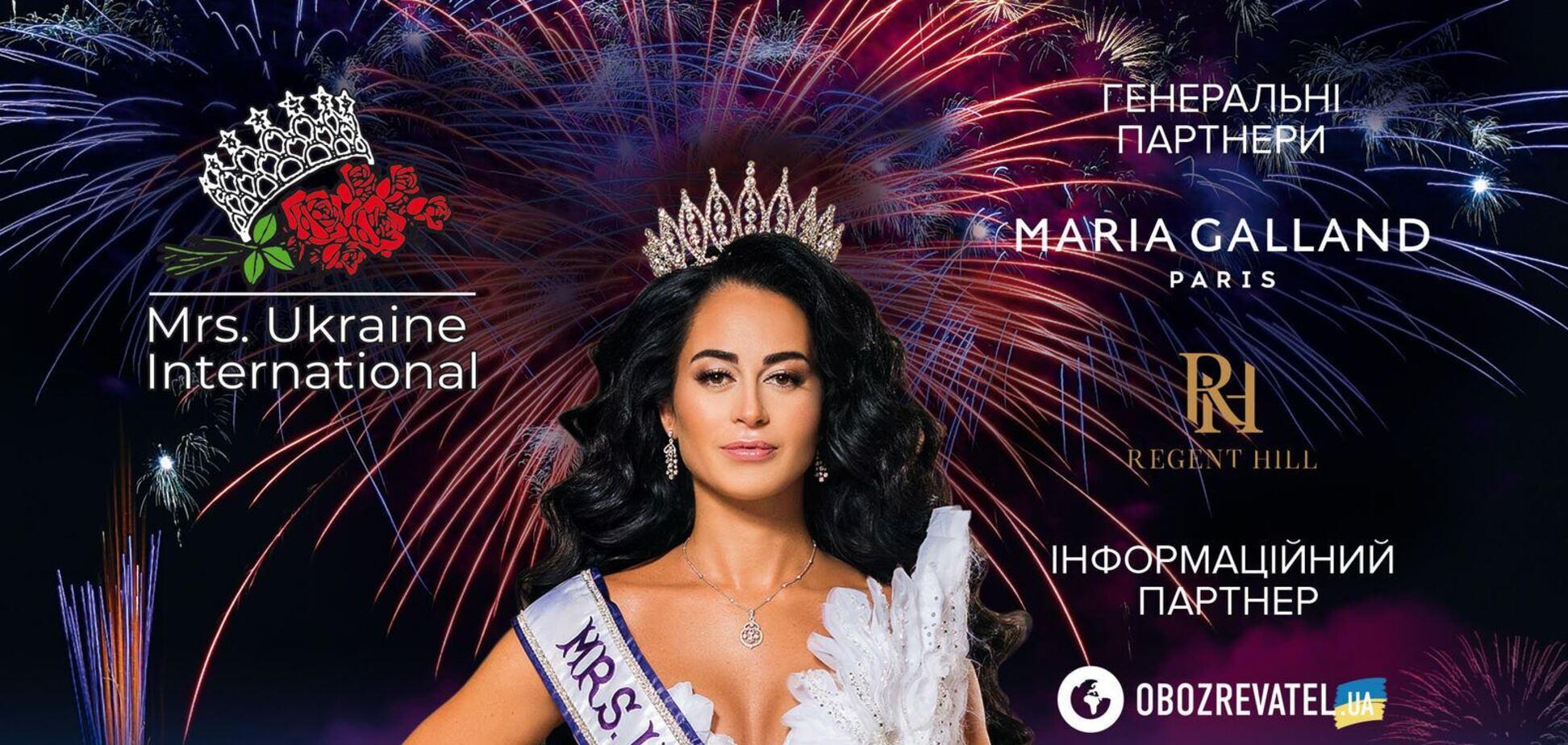 MRS. UKRAINE INTERNATIONAL 2021: конкурс красоты для успешных женщин с WOW-эффектом