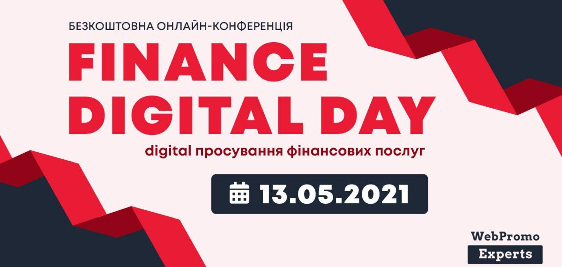 На Finance Digital Day українцям пояснять, як просувати банківські продукти в інтернеті