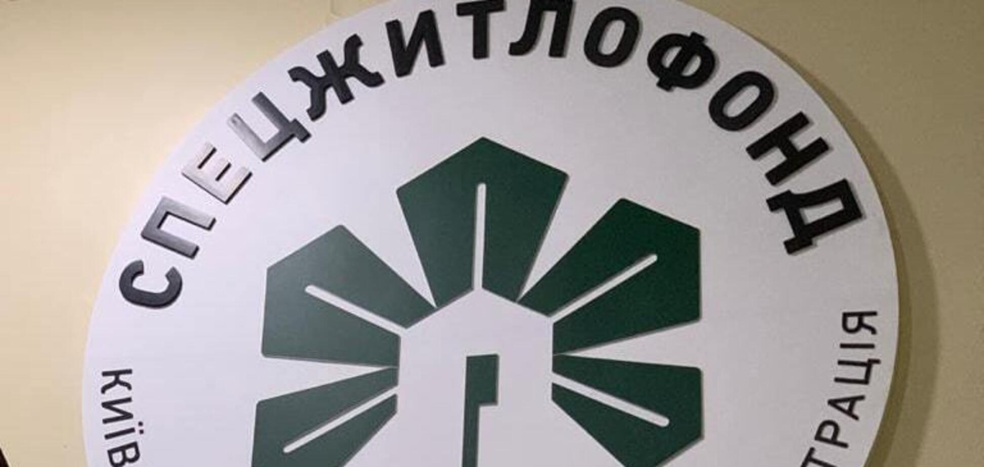 В Спецжилфонде прошли обыски: дело на 10 млн гривен