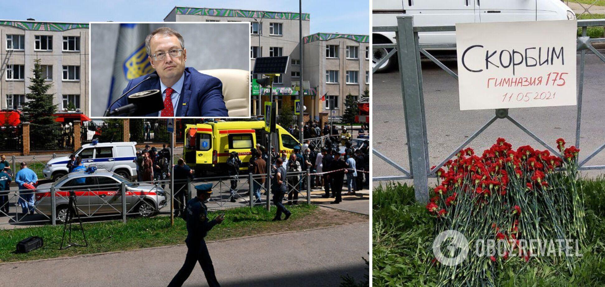 Теракт в школе Казани: у Авакова рассказали, можно ли избежать такого в Украине