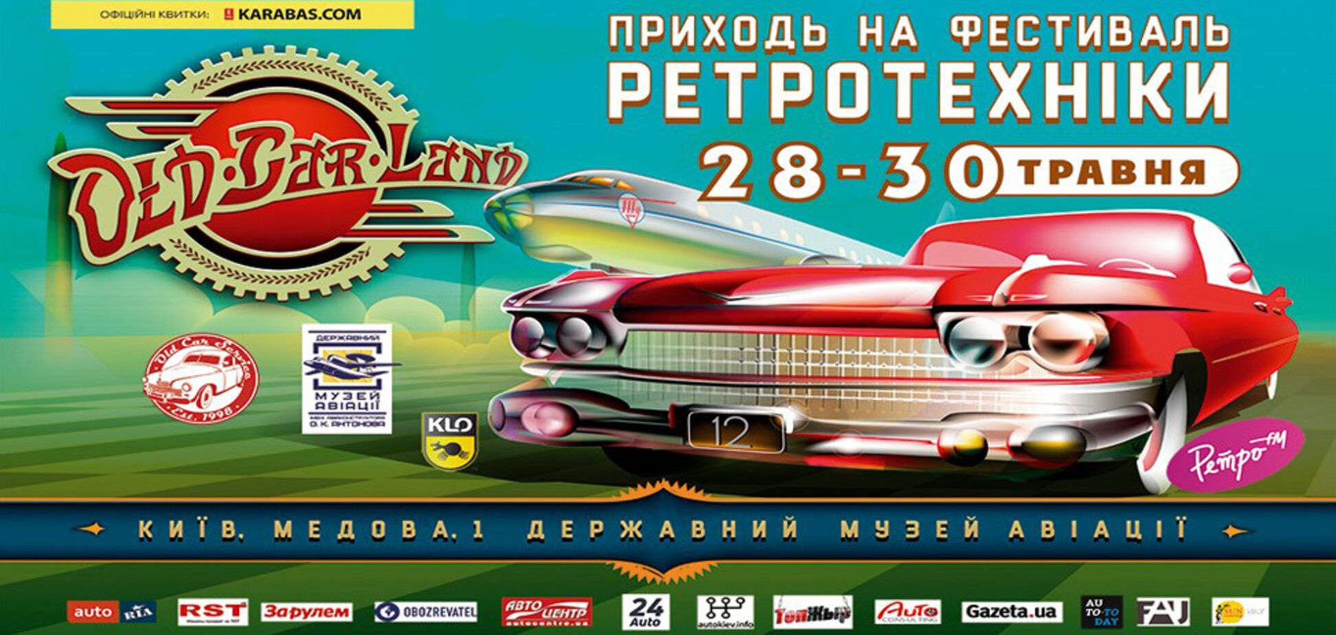 У Києві відбудеться технічний фестиваль OldCarLand