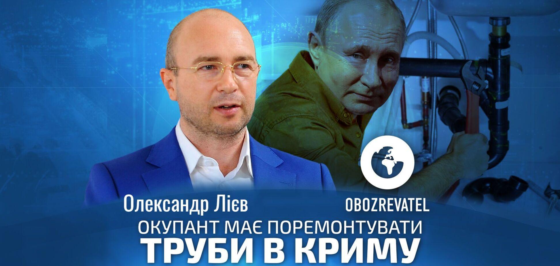 Окупанту в Криму треба ремонтувати труби, – Лієв