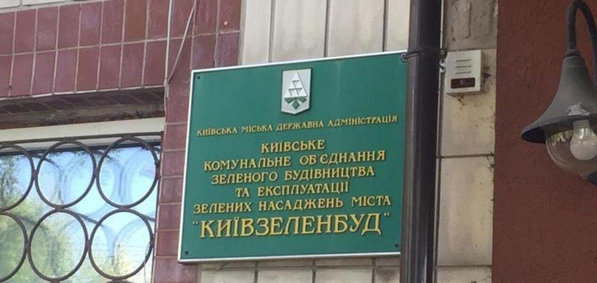 У 'Київзеленбуді' заявили про сприяння слідству та прозору діяльність