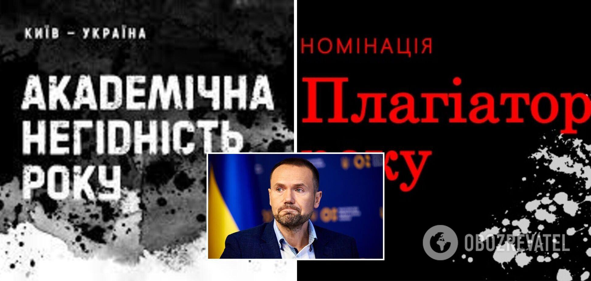 Плагіатор року: Сергій Шкарлет став лауреатом сумнівної премії. Відео