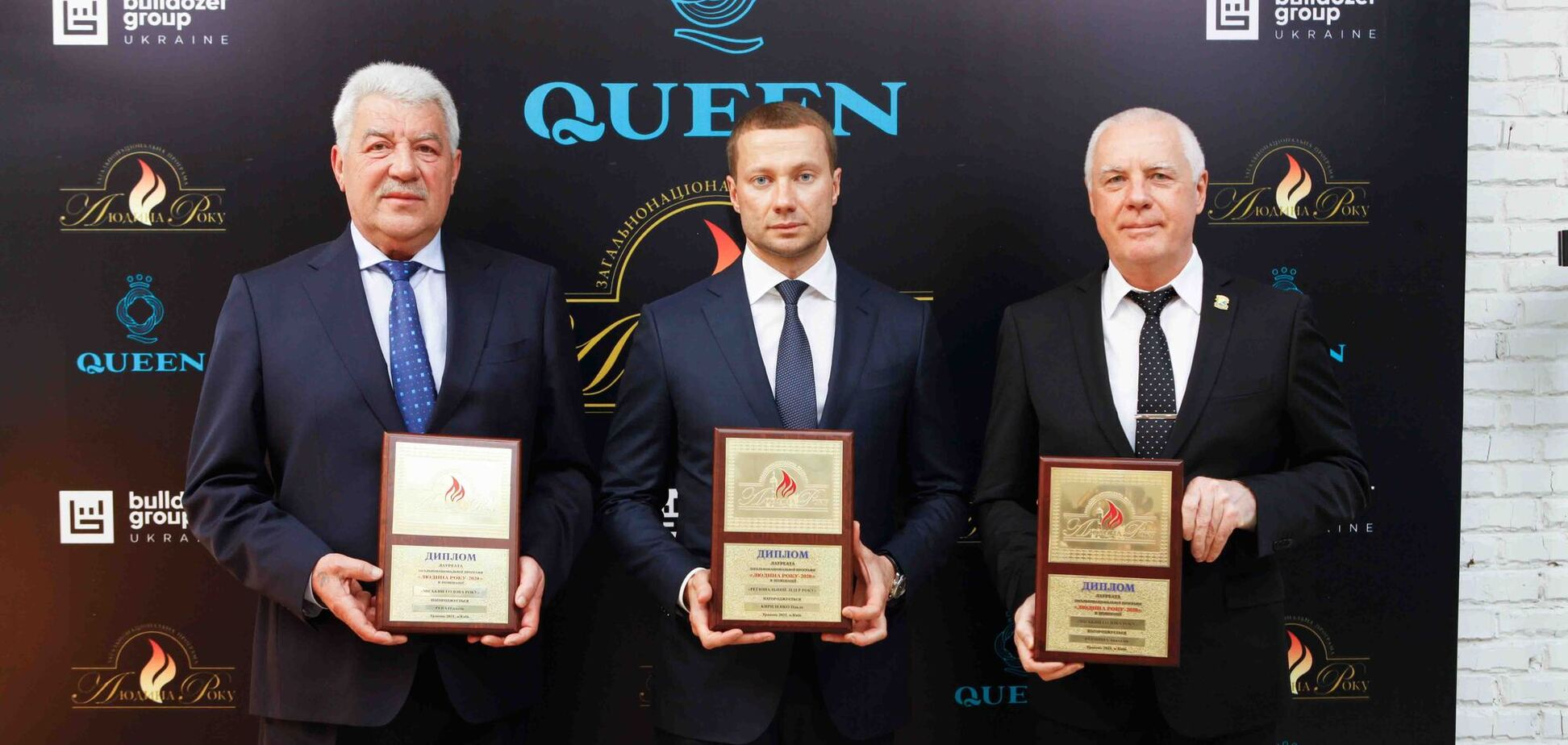 В Киеве состоялся прием в честь лауреатов 'Человека Года-2020'