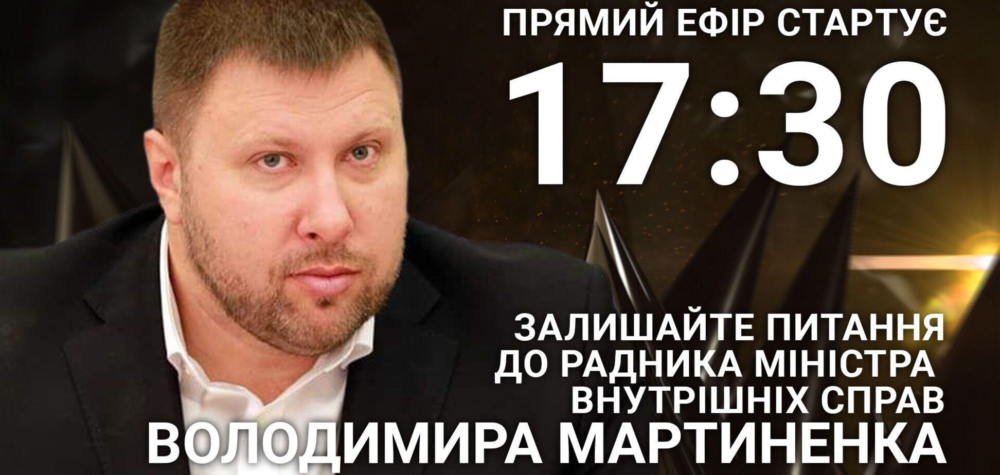 Володимир Мартиненко на OBOZREVATEL: поставте раднику глави МВС гостре питання