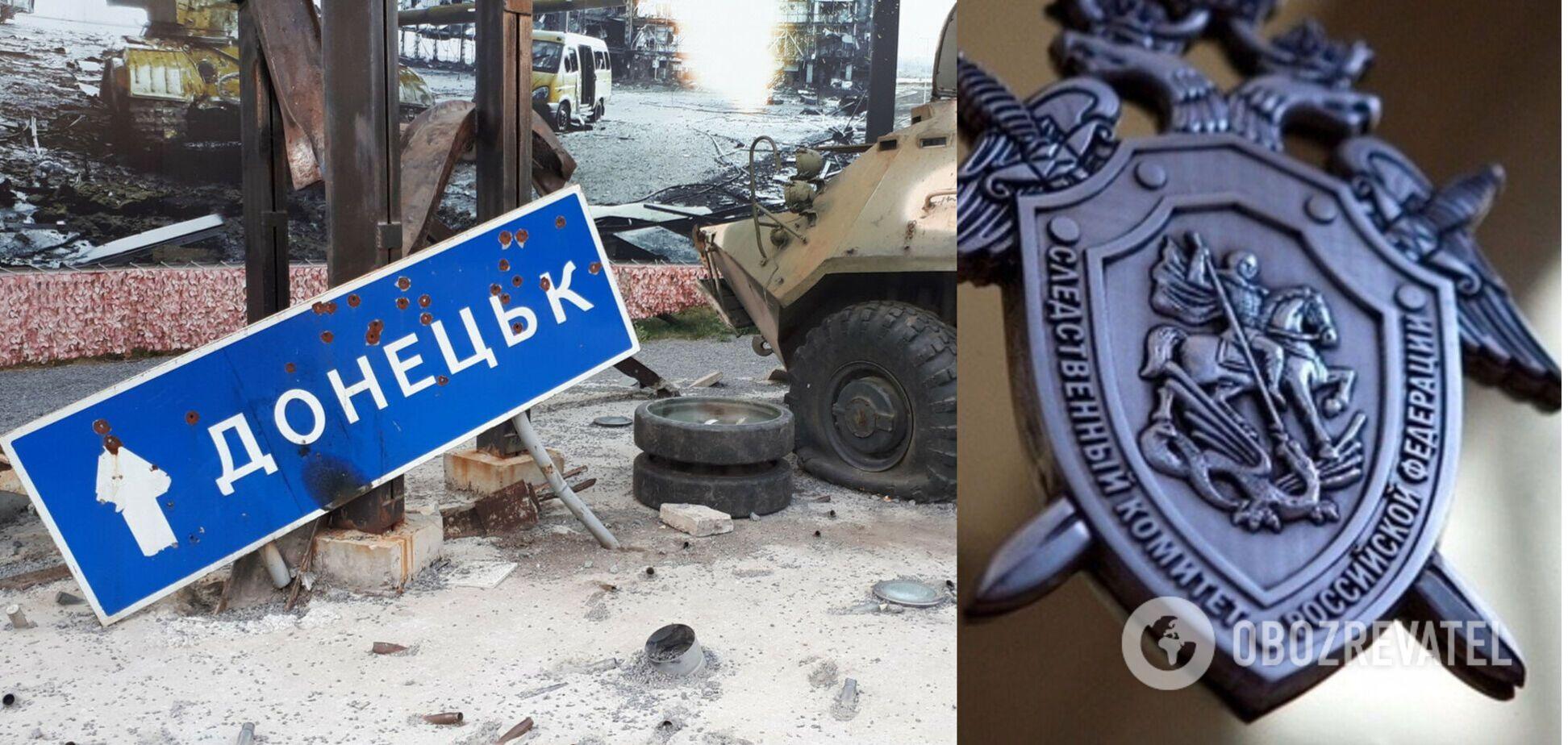 РФ побічно визнала окупацію Донбасу, порушивши справу за 'обстріли жителів'