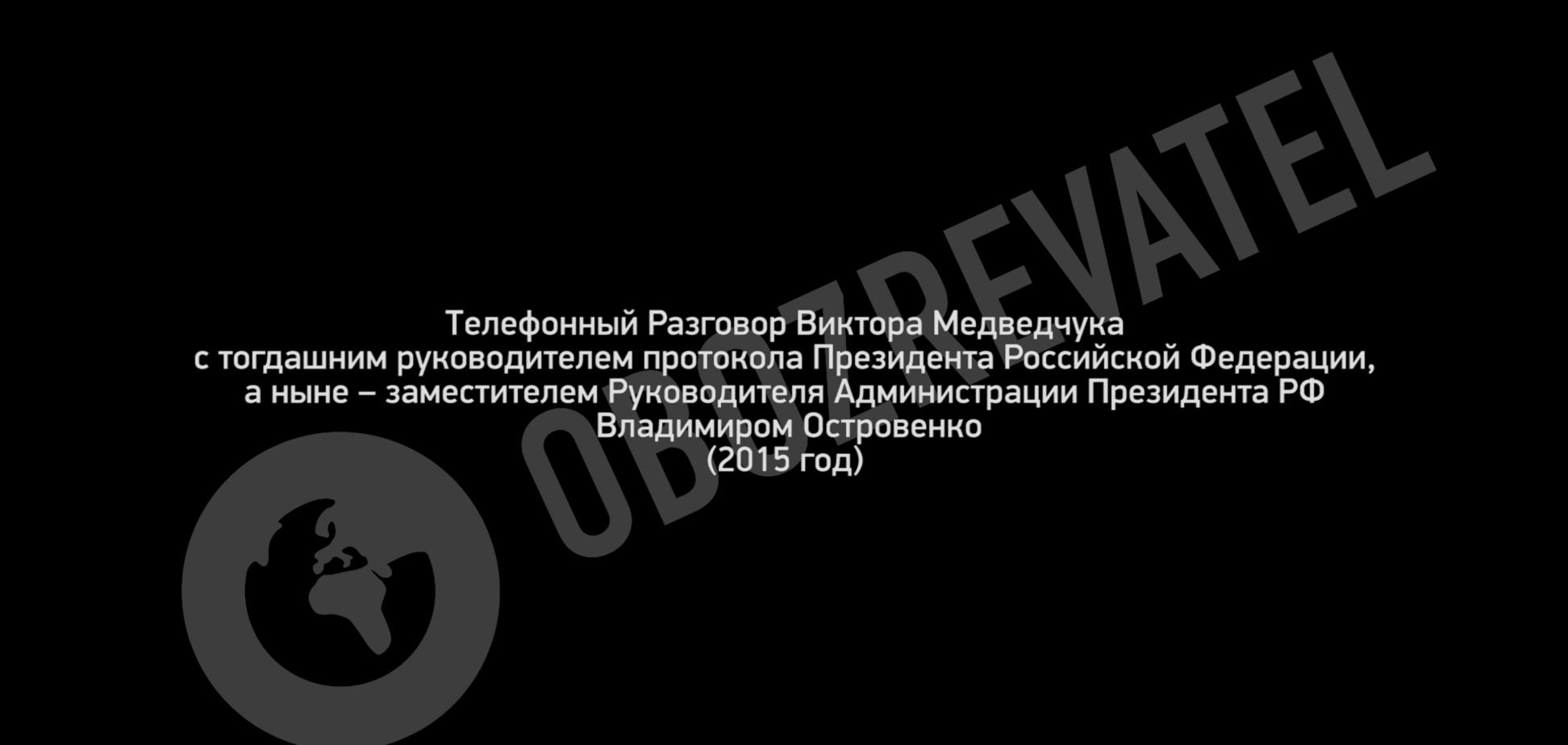 Розмова Медведчука із заступником керівника АП РФ Островенком