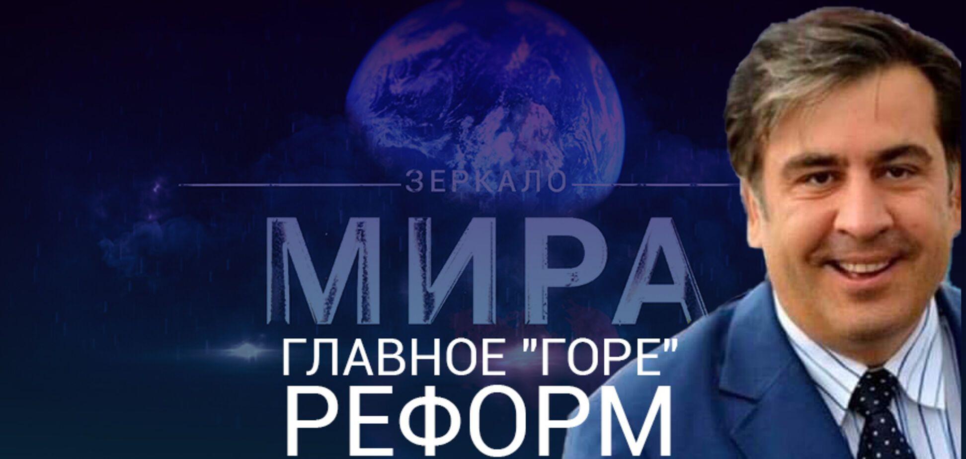 Товмач: Саакашвили - главное 'горе' реформ в Украине