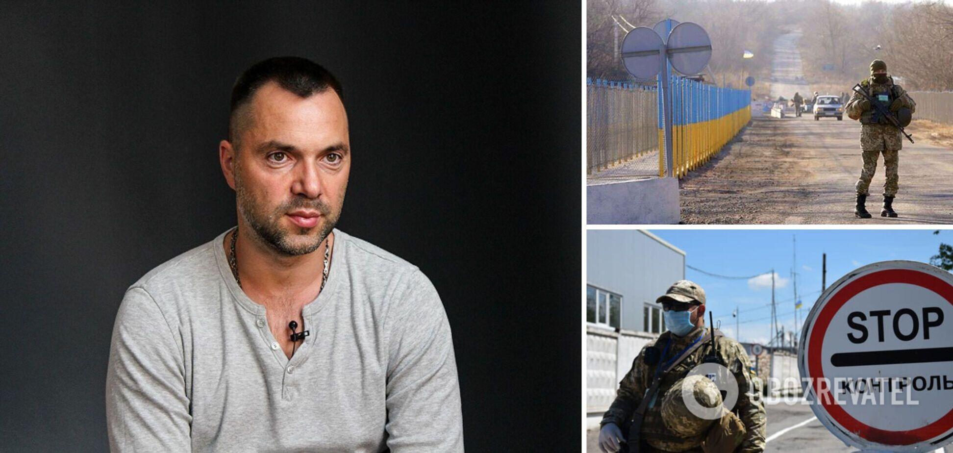 Арестович спрогнозував відміну штрафів за в'їзд із ОРДЛО через Росію