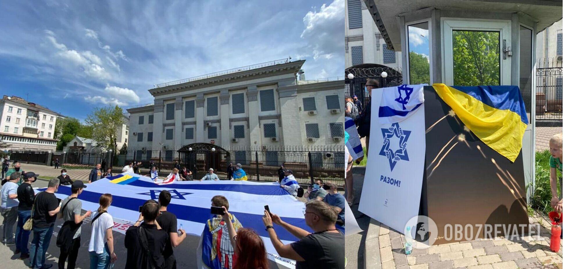 В Киеве под посольством РФ провели мощную акцию в поддержку Израиля и против Кремля