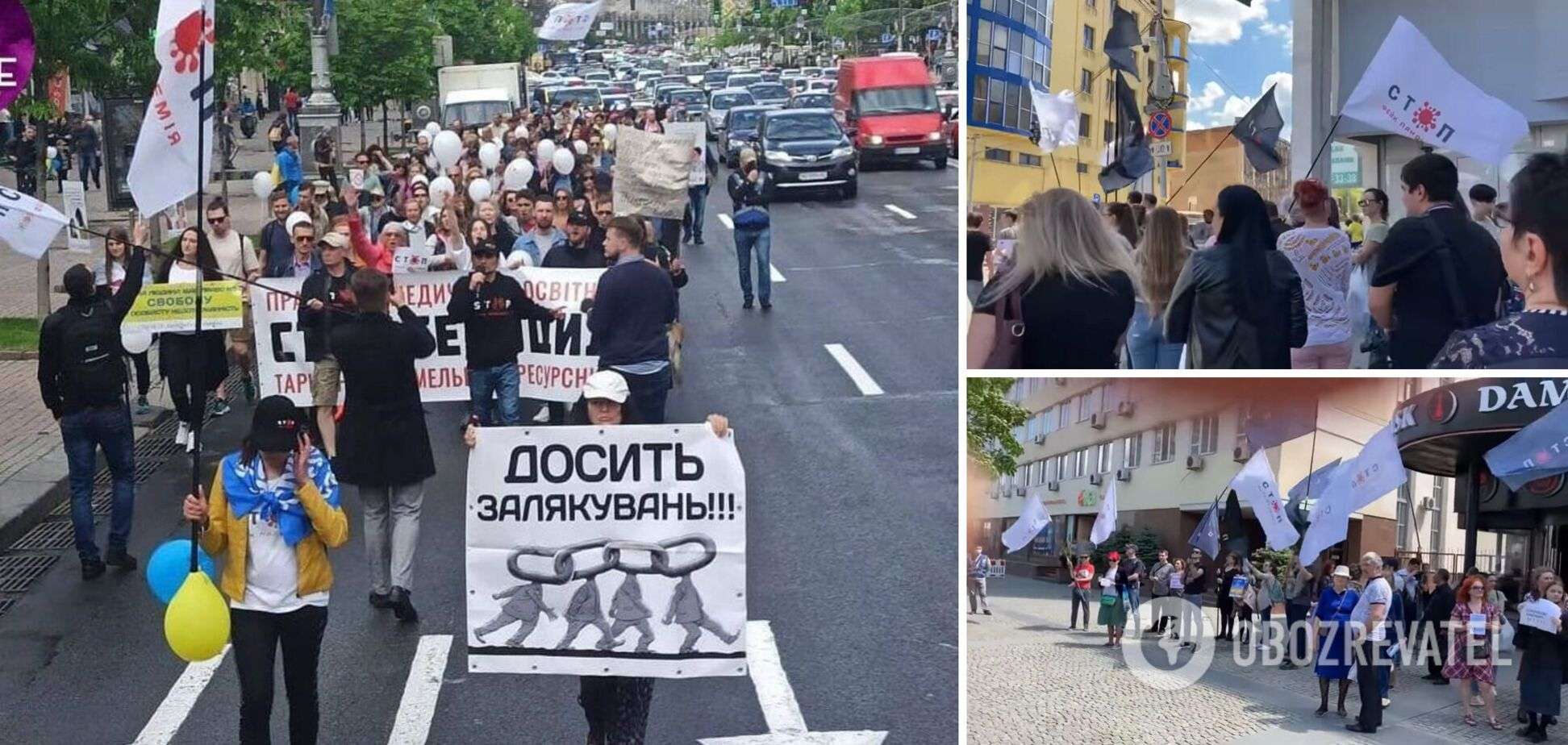 Протест против карантина и вакцинации в Днепре