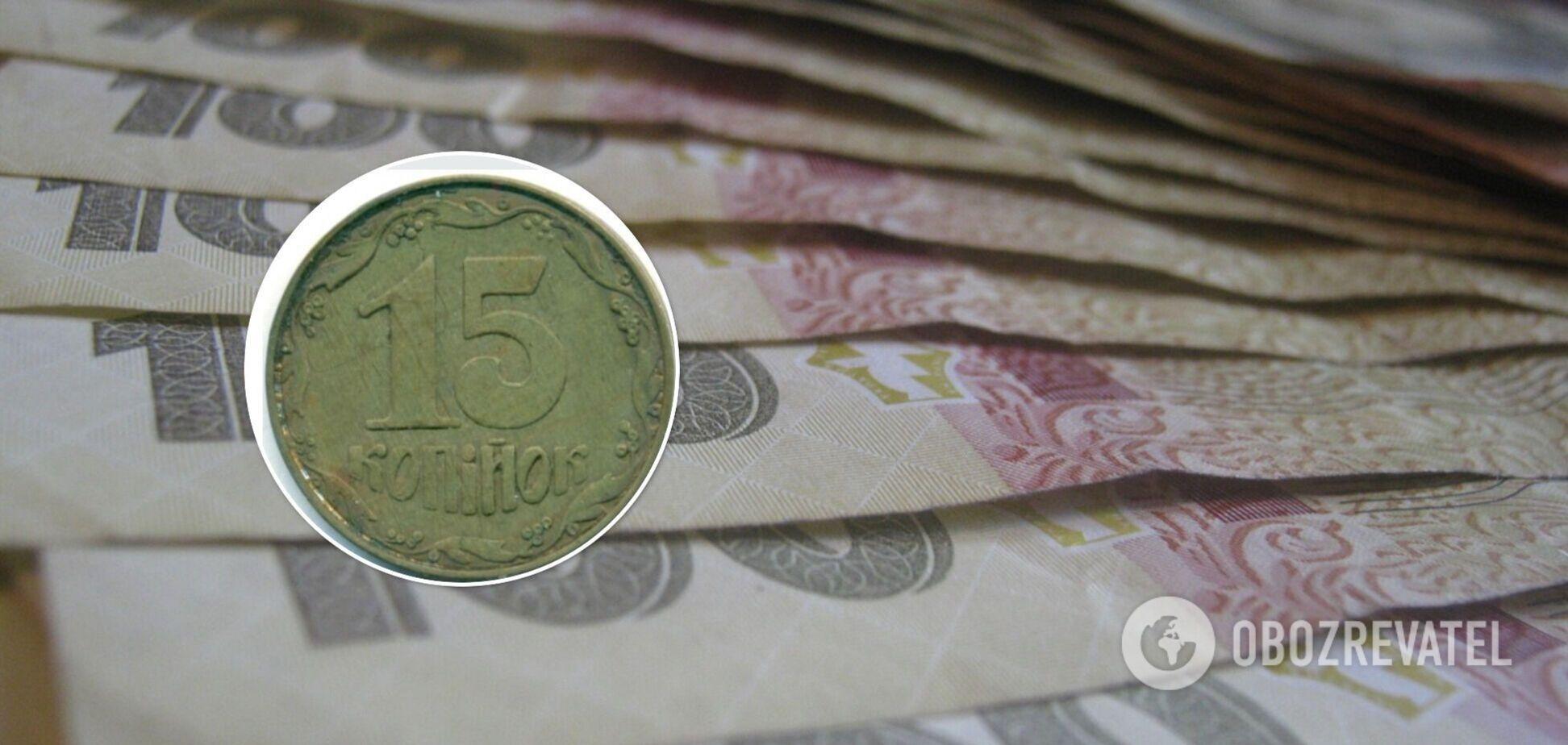 Які монети куплять за цілий статок