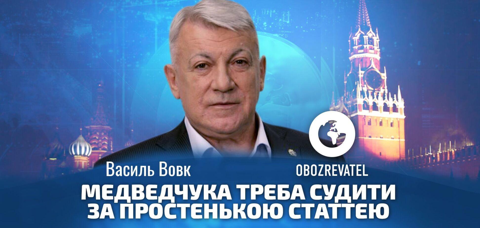 Медведчук може утекти до Росії, – Вовк