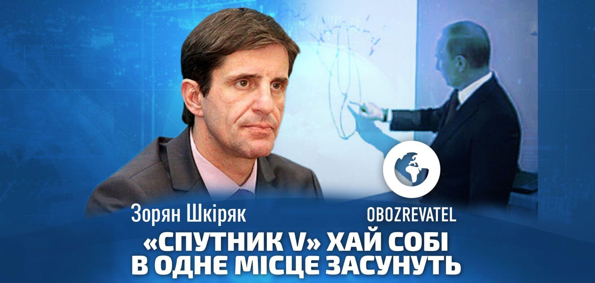 'Спутник V' хай засунуть в одне місце: Шкіряк висловився про російську вакцину