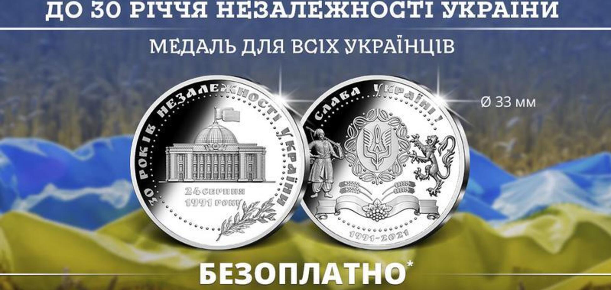 Как российская контора обманывает украинцев и продает патриотические медали