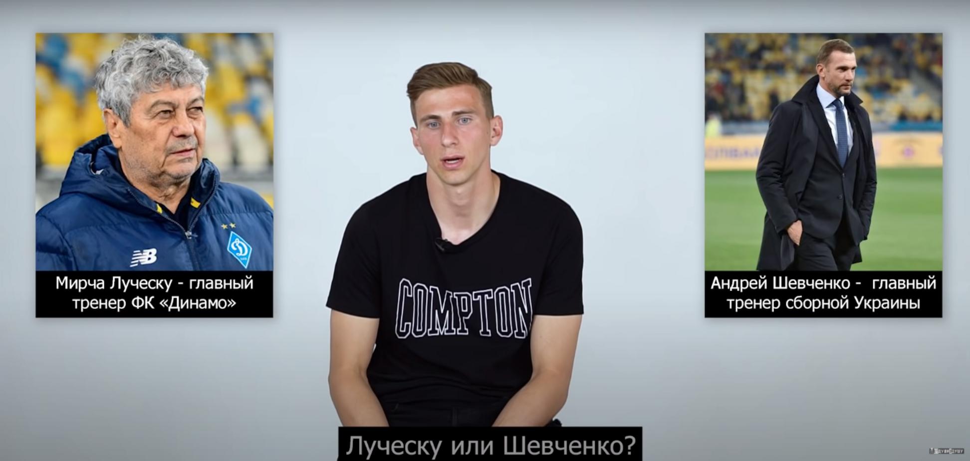 Гравець 'Динамо' розповів, чим відрізняються тактики Луческу та Шевченка
