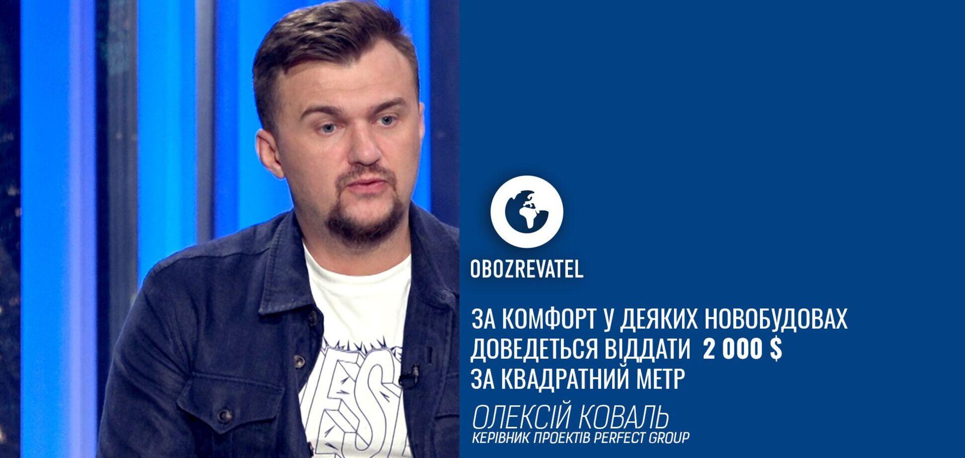 Старение жилищного фонда Киева и спрос на новое жилье побуждают застройщиков строить больше, – Алексей Коваль