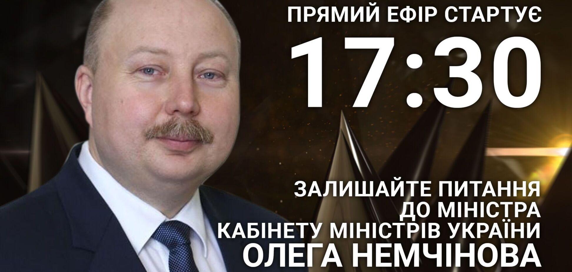 Олег Немчінов на OBOZREVATEL: поставте міністру КМУ гостре запитання