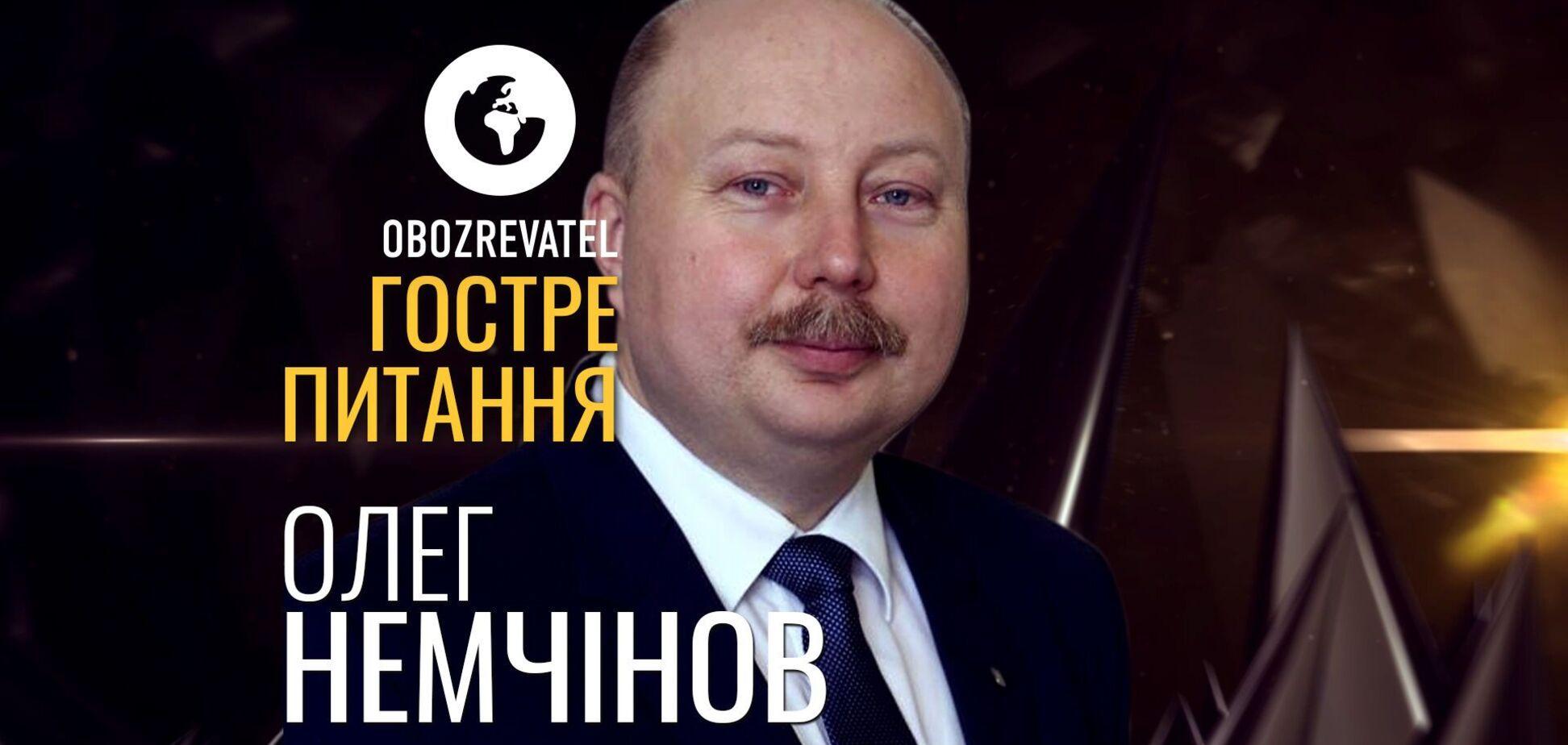 Олег Немчінов – Гостре питання