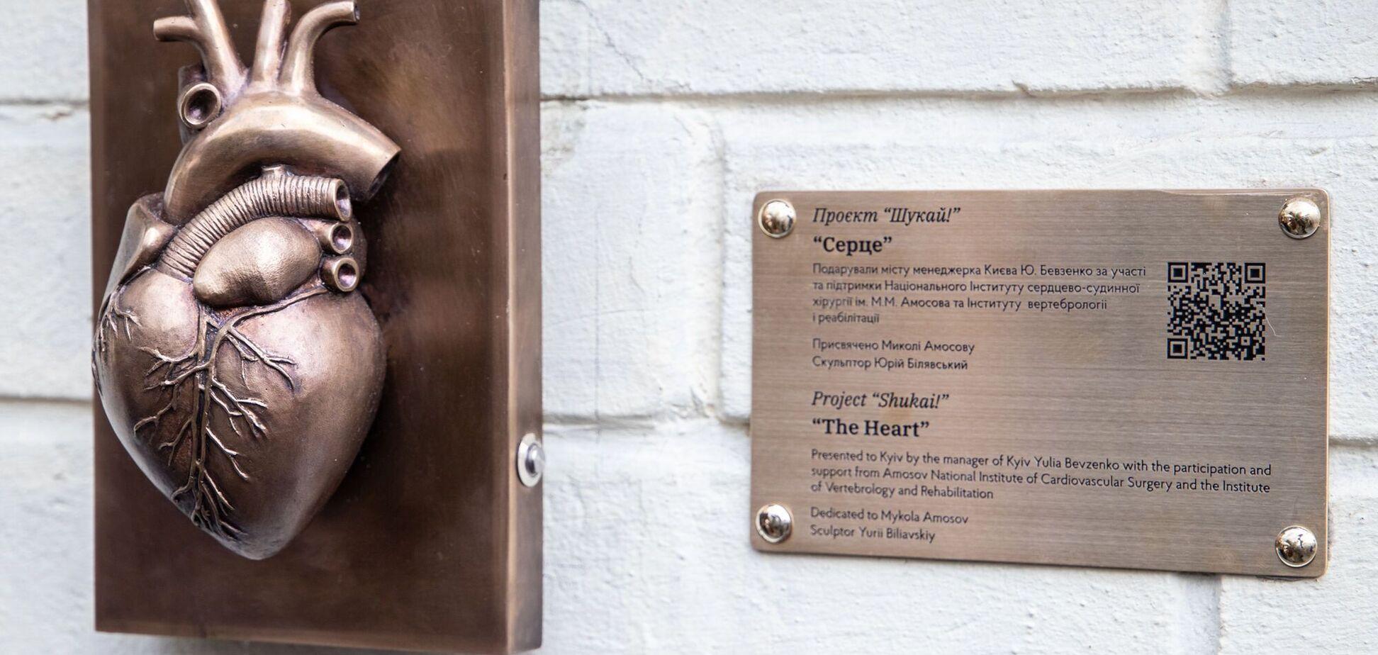 'Сердце, которое бьется': в центре Киева открыли интерактивную мини-скульптуру в честь Николая Амосова. Фото