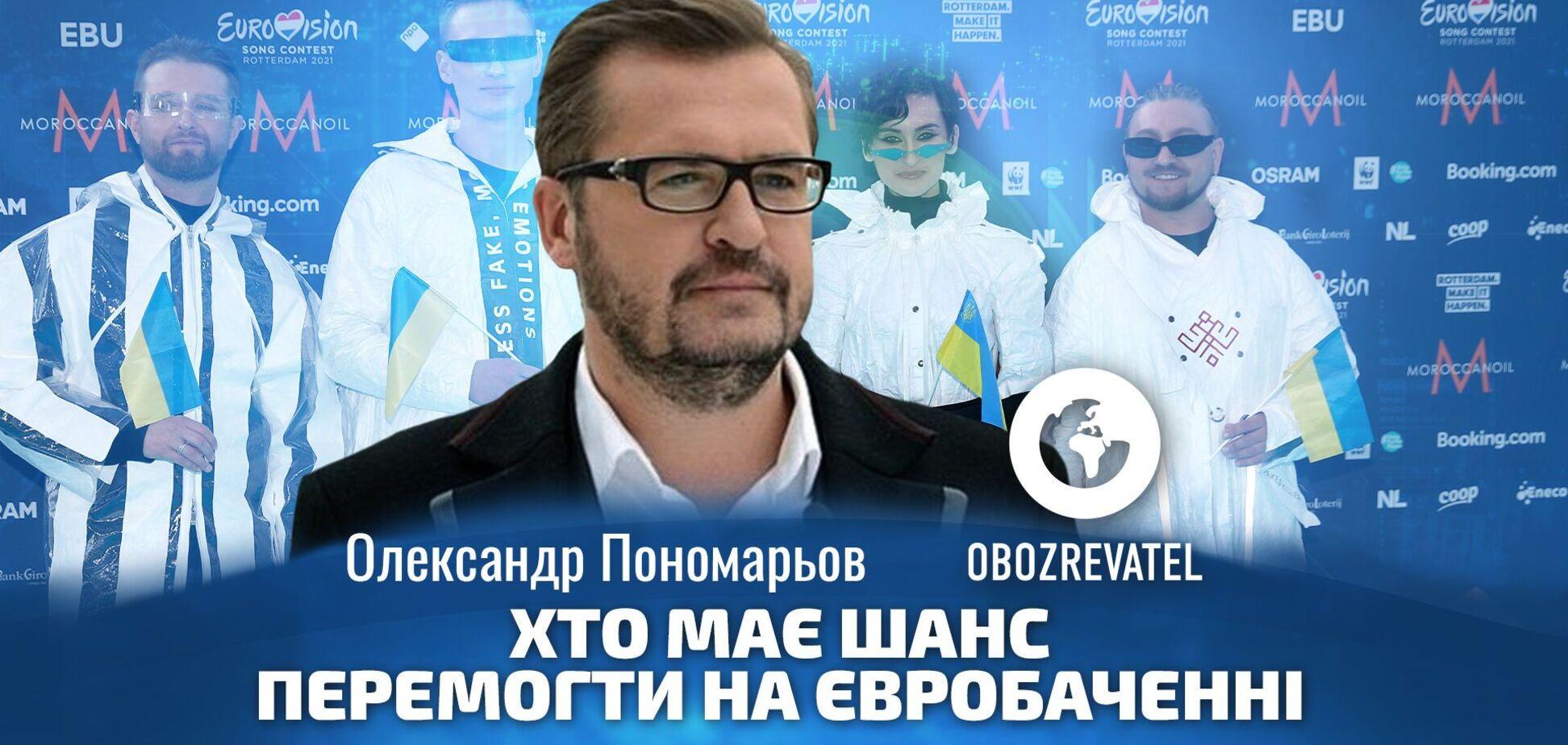 Пономарьов оцінив шанси Go_A на Євробаченні