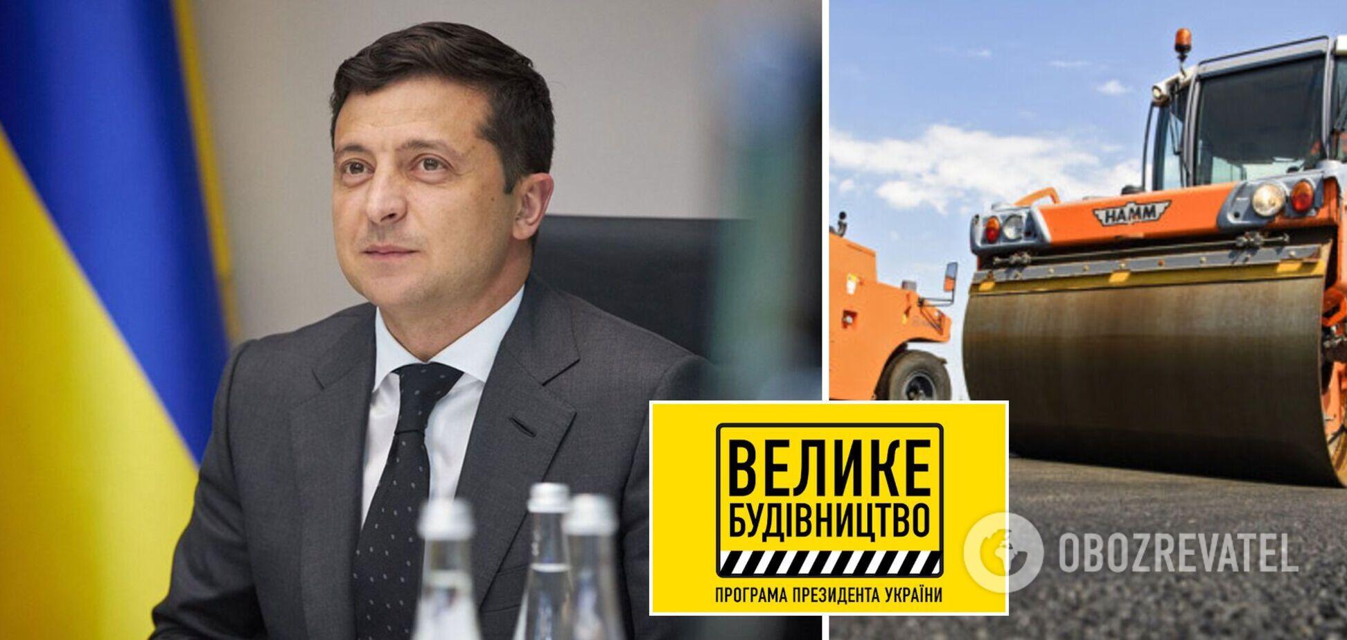 Українці визначили 'Велике будівництво' найуспішнішою ініціативою Зеленського