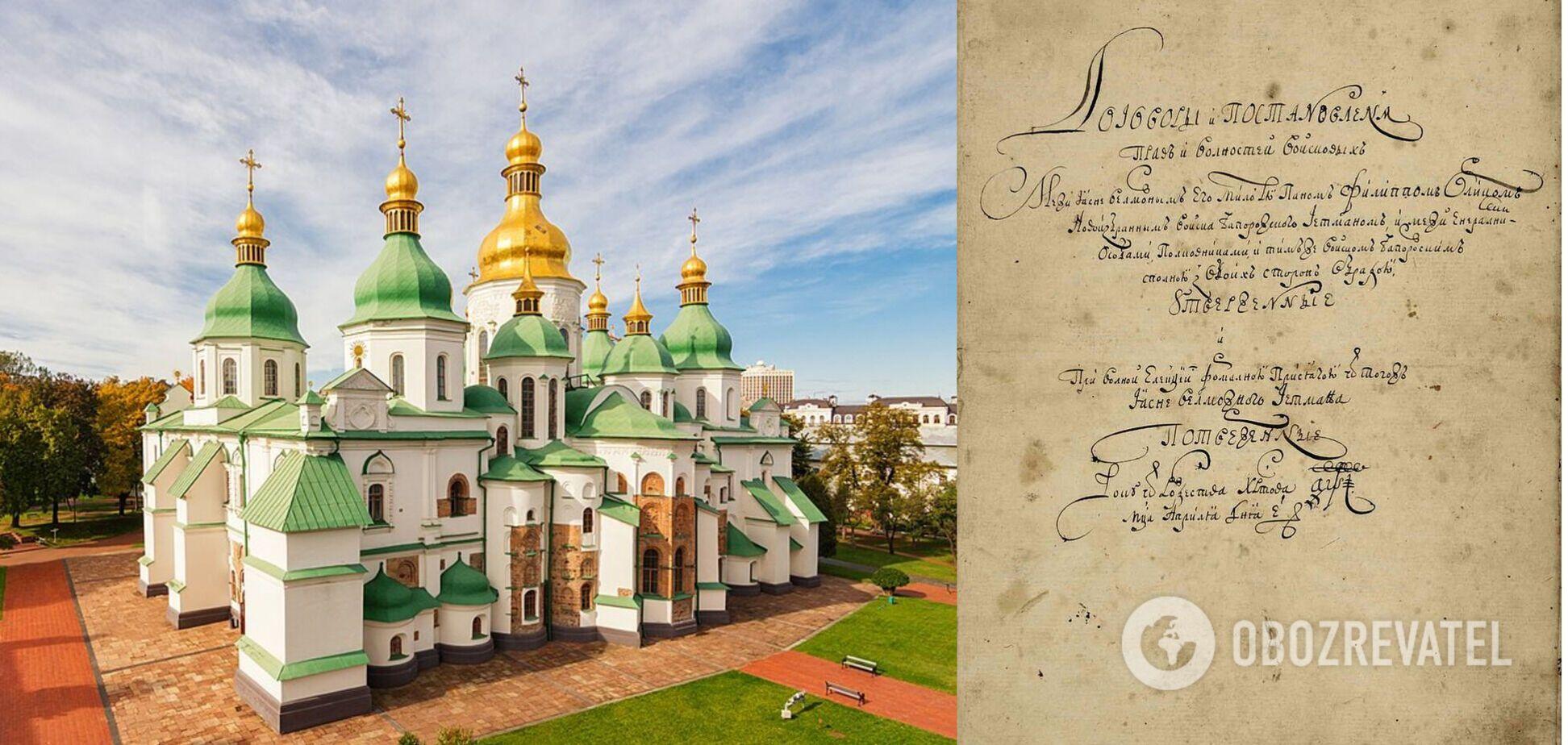 В Україну доставили оригінал Конституції Пилипа Орлика