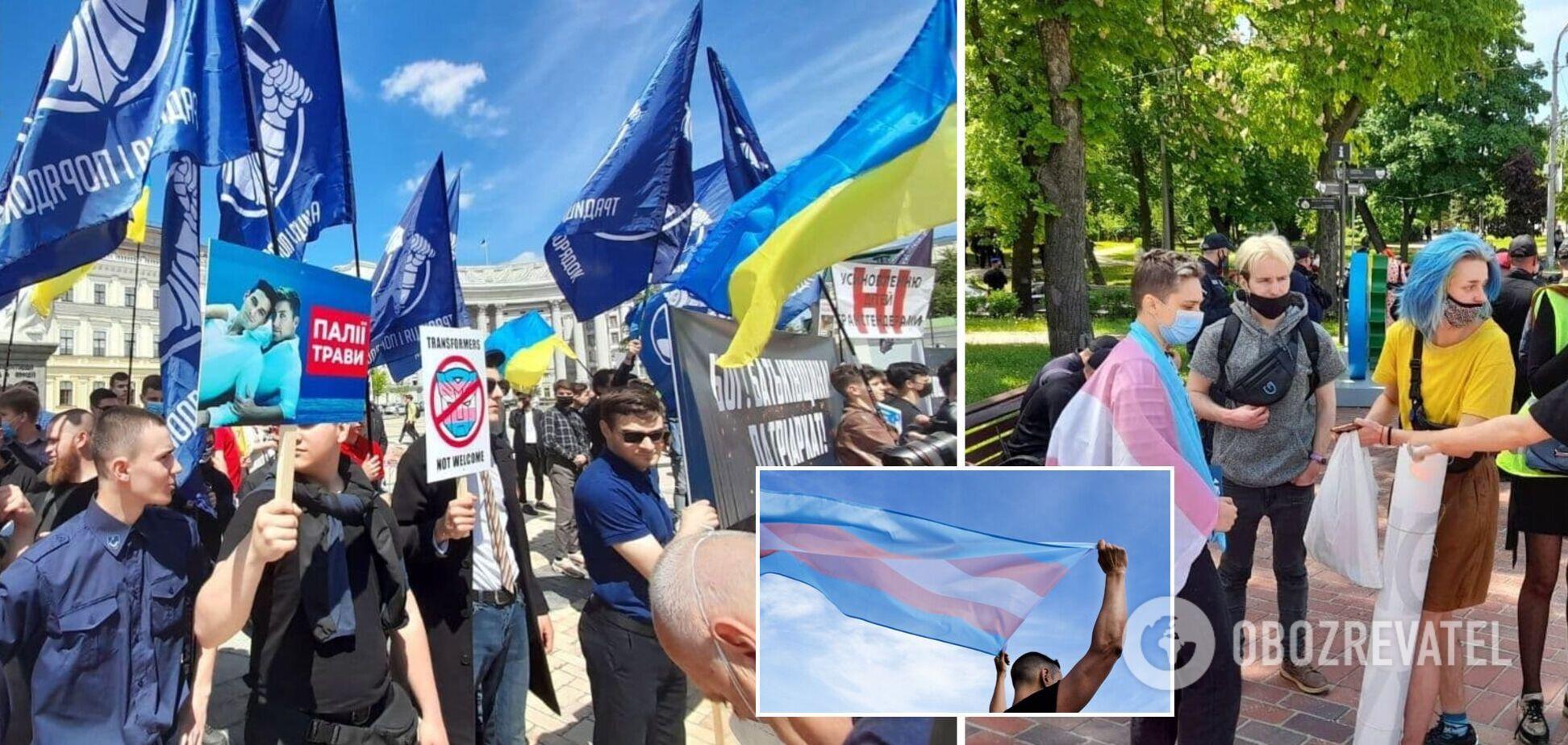 У Києві з затриманнями й сутичками пройшов марш трансгендерів. Усі деталі, фото і відео