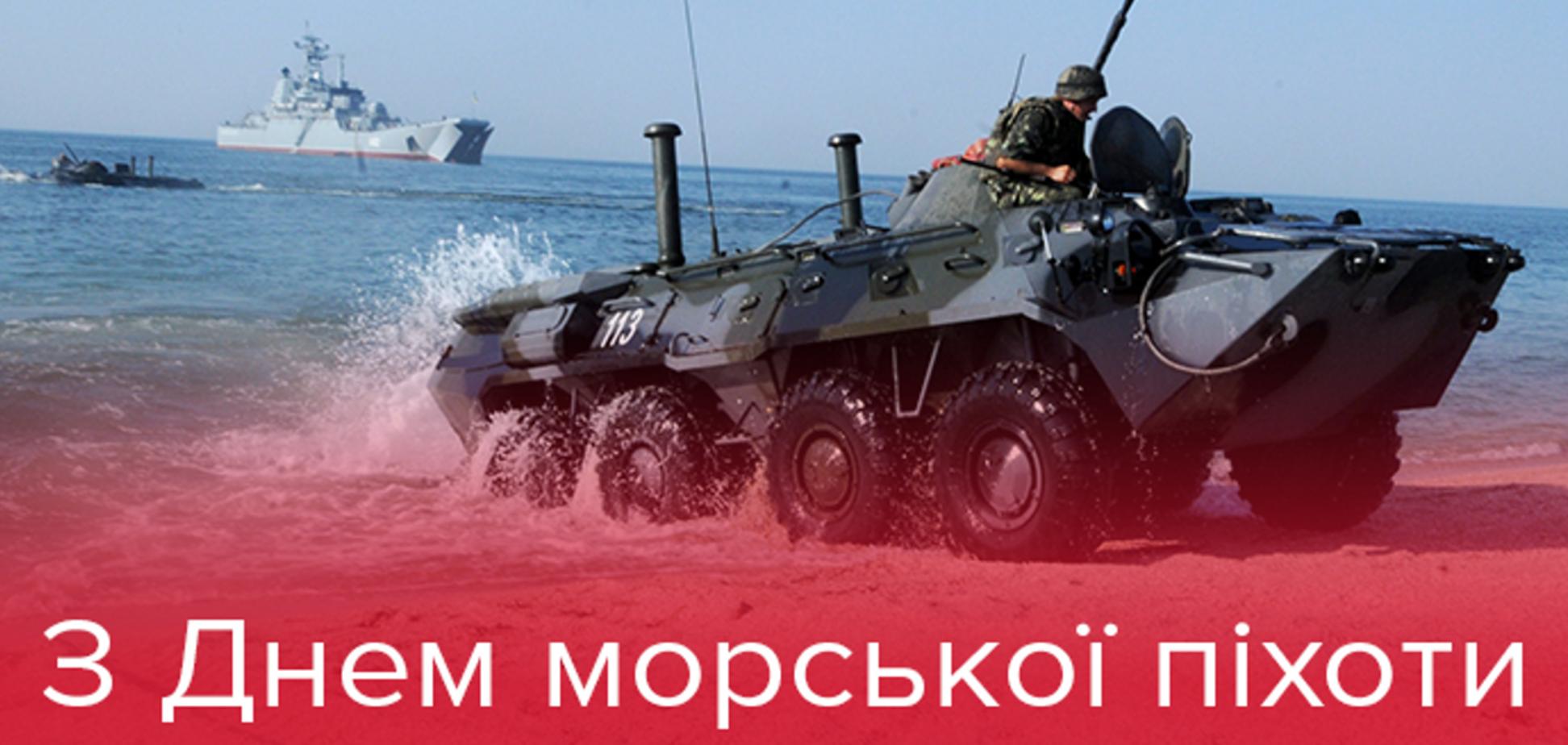 День морской пехоты Украина