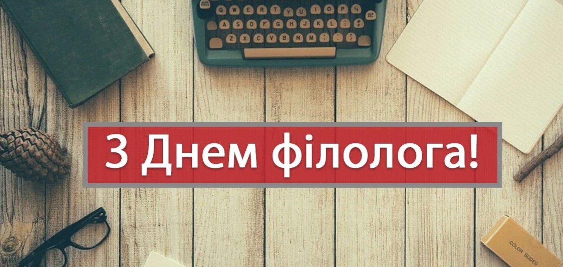 День філолога святкують 25 травня