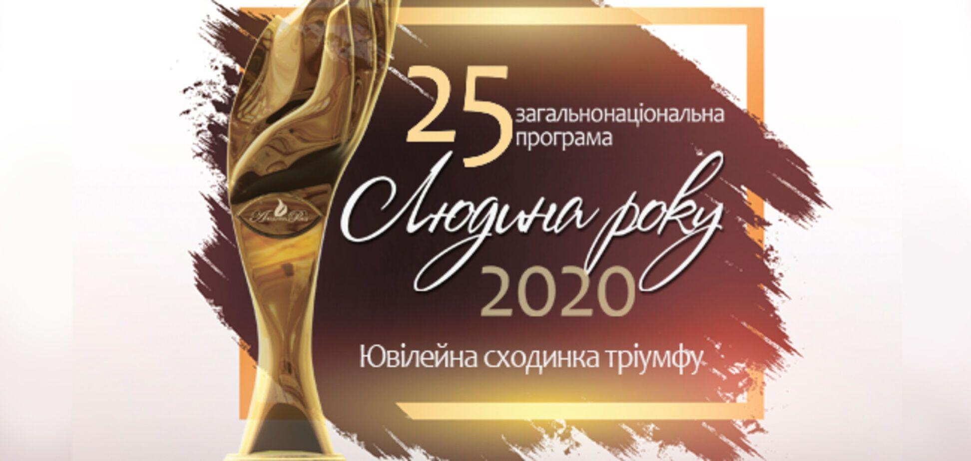 У Національній опері Києва нагородили переможців ювілейної премії 'Людина року-2020'