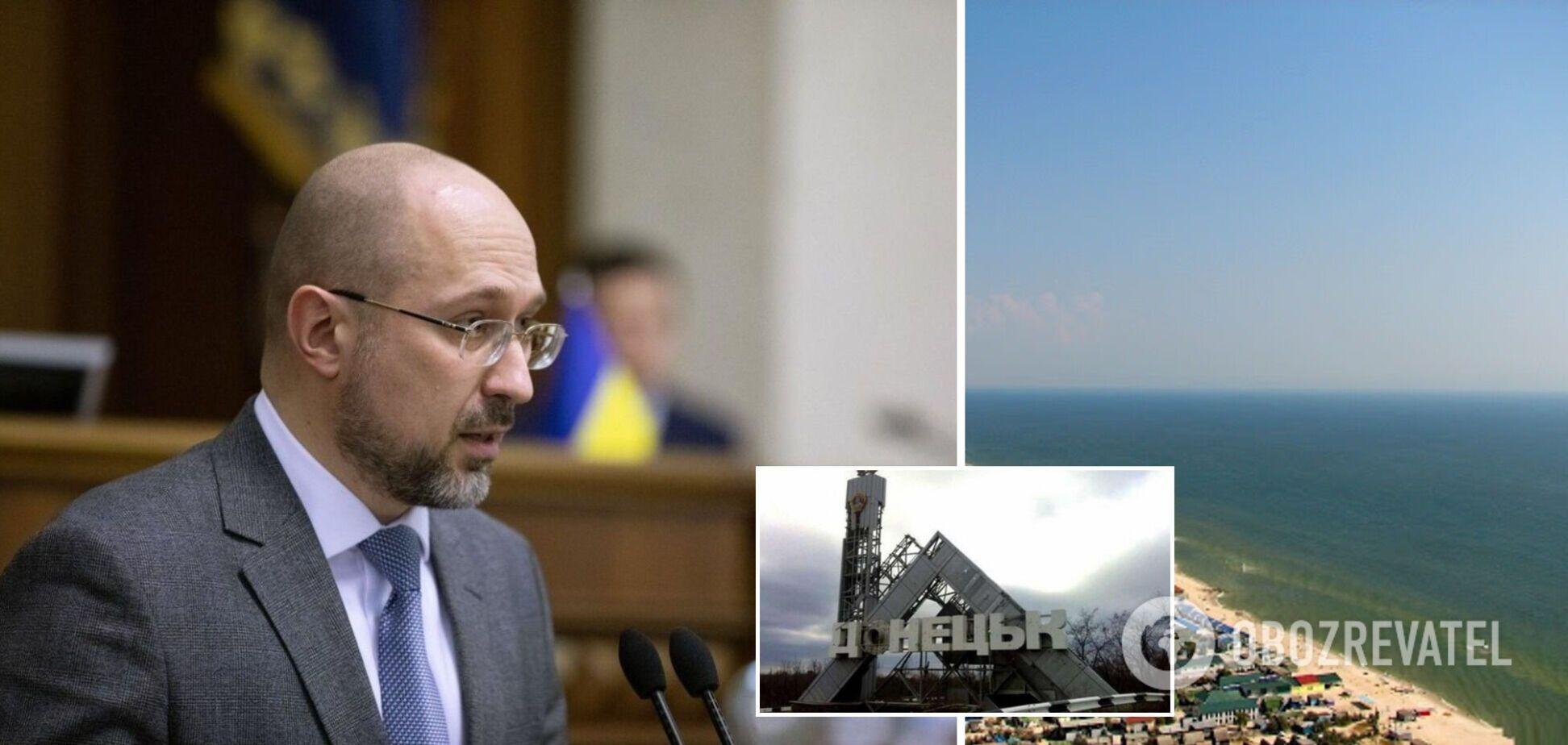 Шмигаль: радіація з шахт в ОРДЛО загрожує небезпекою для Азовського моря