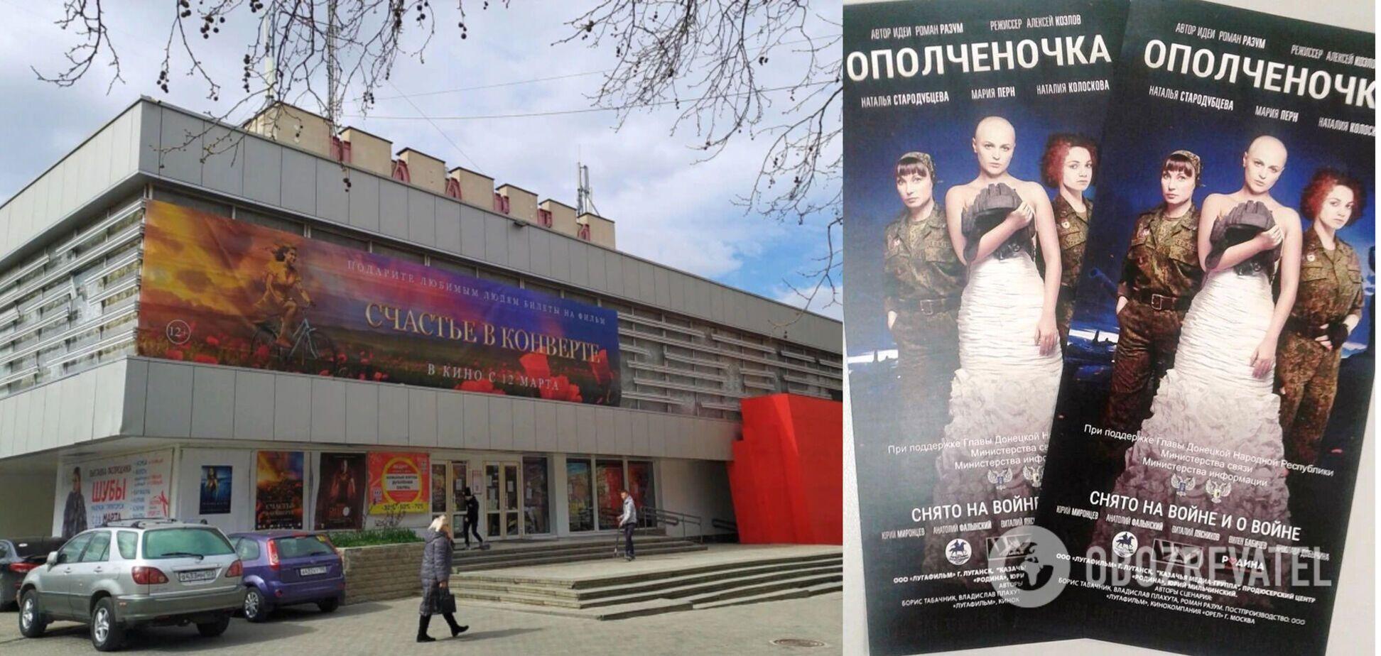 У Севастополі зірвали показ фільму 'Ополченочка' кадрами про воїнів АТО