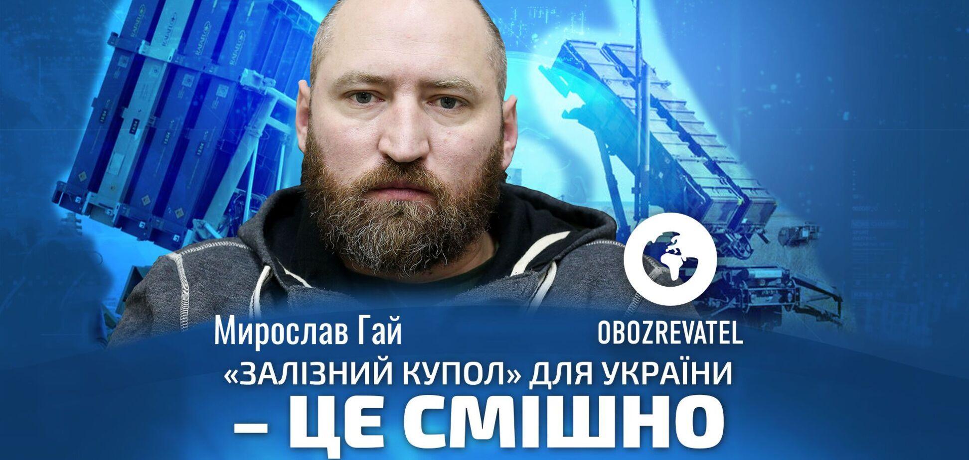 Україна могла б доставати майже до Москви, – Гай