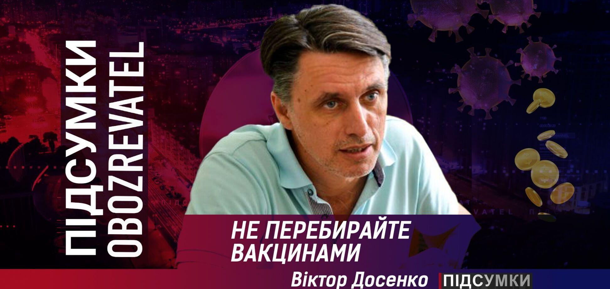 Профессор Досенко призвал не перебирать вакцинами