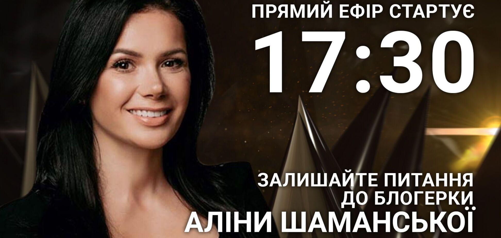 Алина Шаманская на OBOZREVATEL: задайте блогеру острый вопрос
