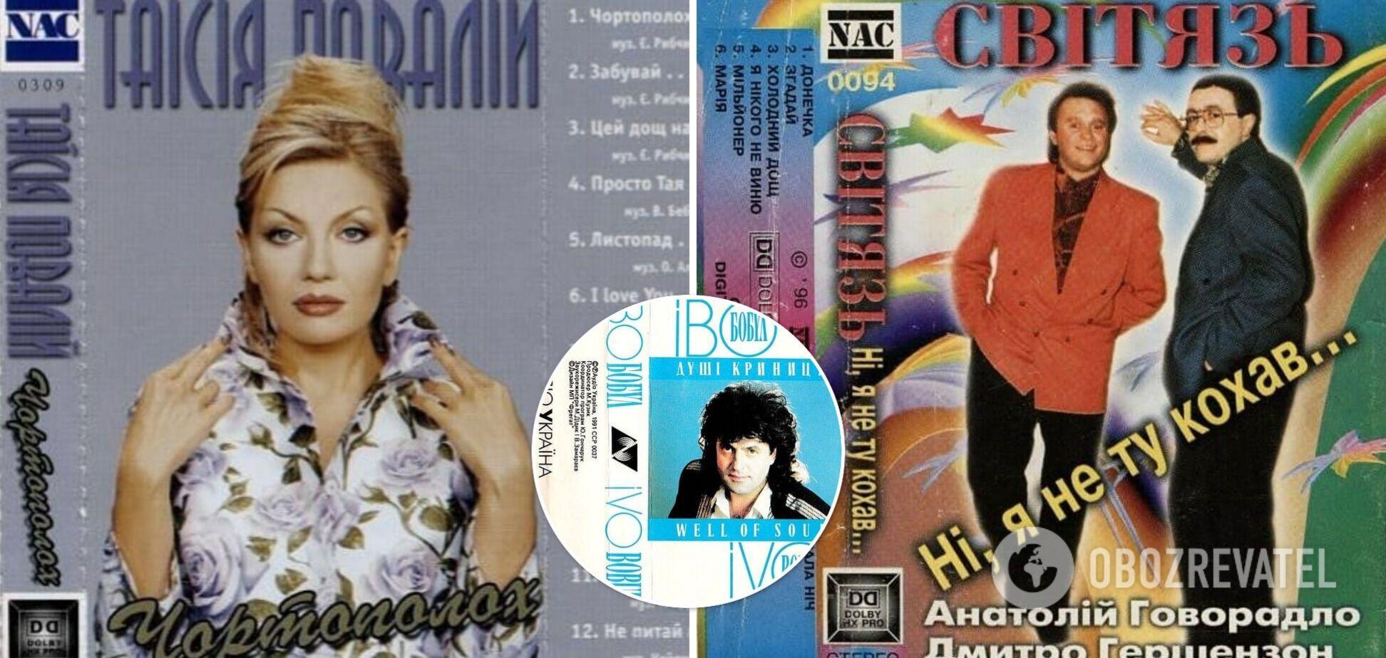 Легенды украинской эстрады на кассетах 90-х