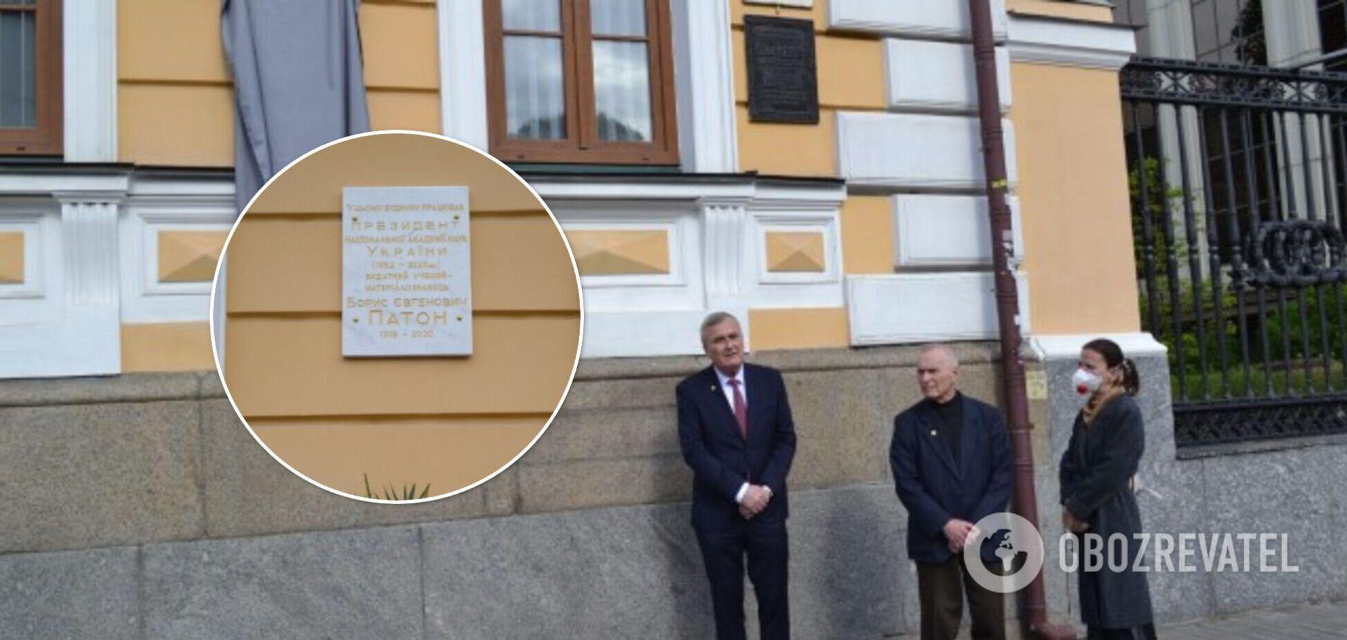 Борису Патону встановили меморіальну дошку в Києві