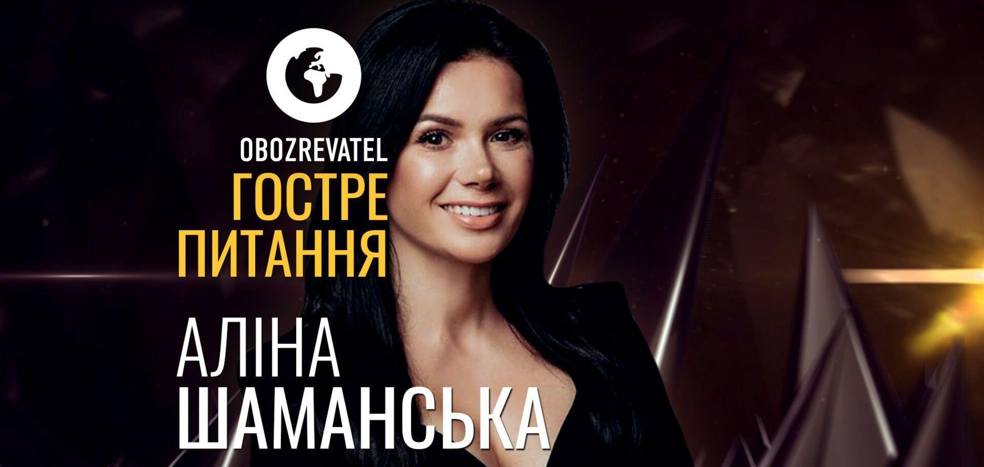 Аліна Шаманська, популярна інстаблогерка, в програмі 'Гостре питання'