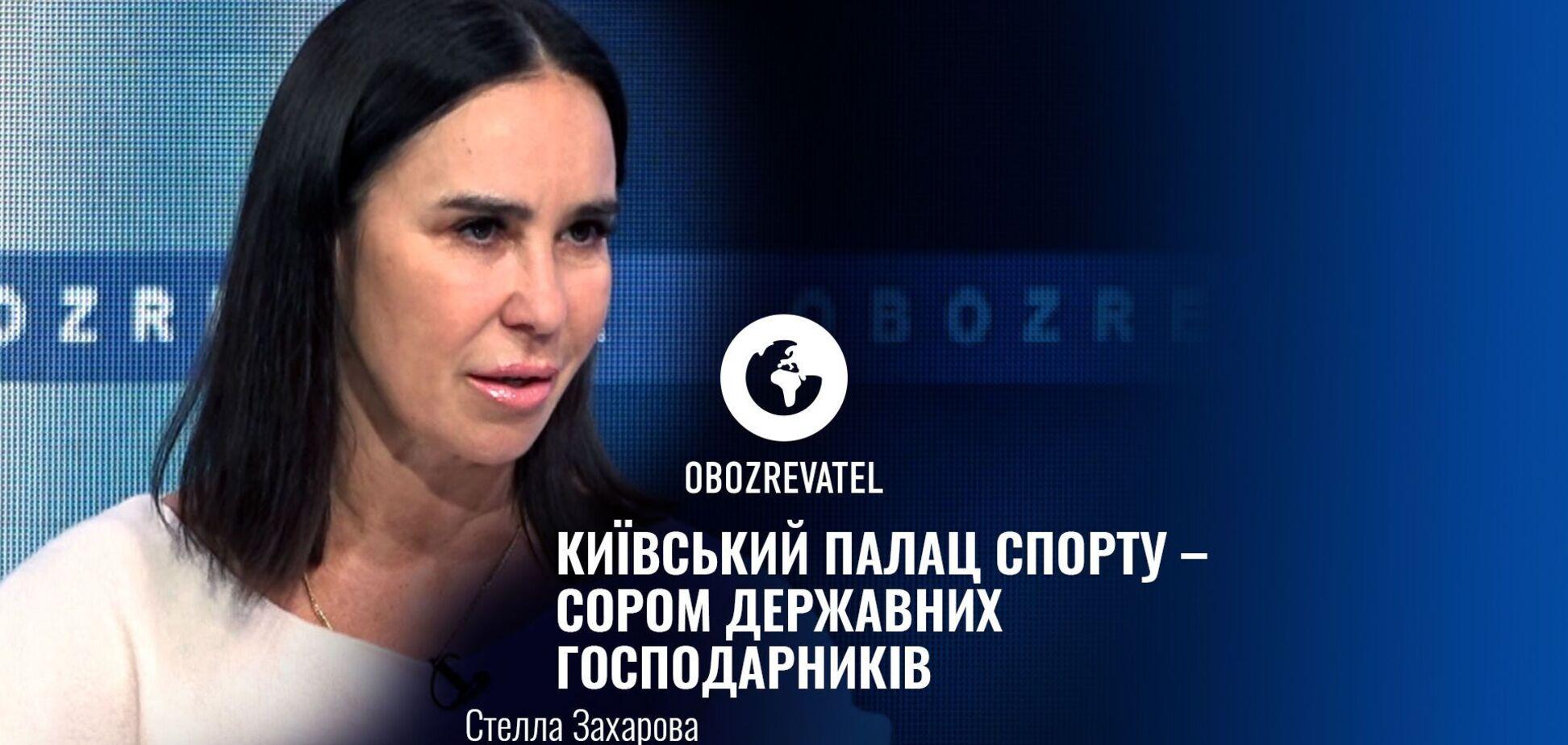Стелла Захарова: киевский Дворец Спорта - стыд государственных хозяйственников