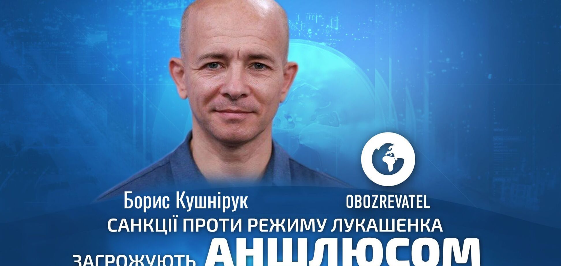 Санкції проти Лукашенка загрожують аншлюсом Білорусі, – Кушнірук