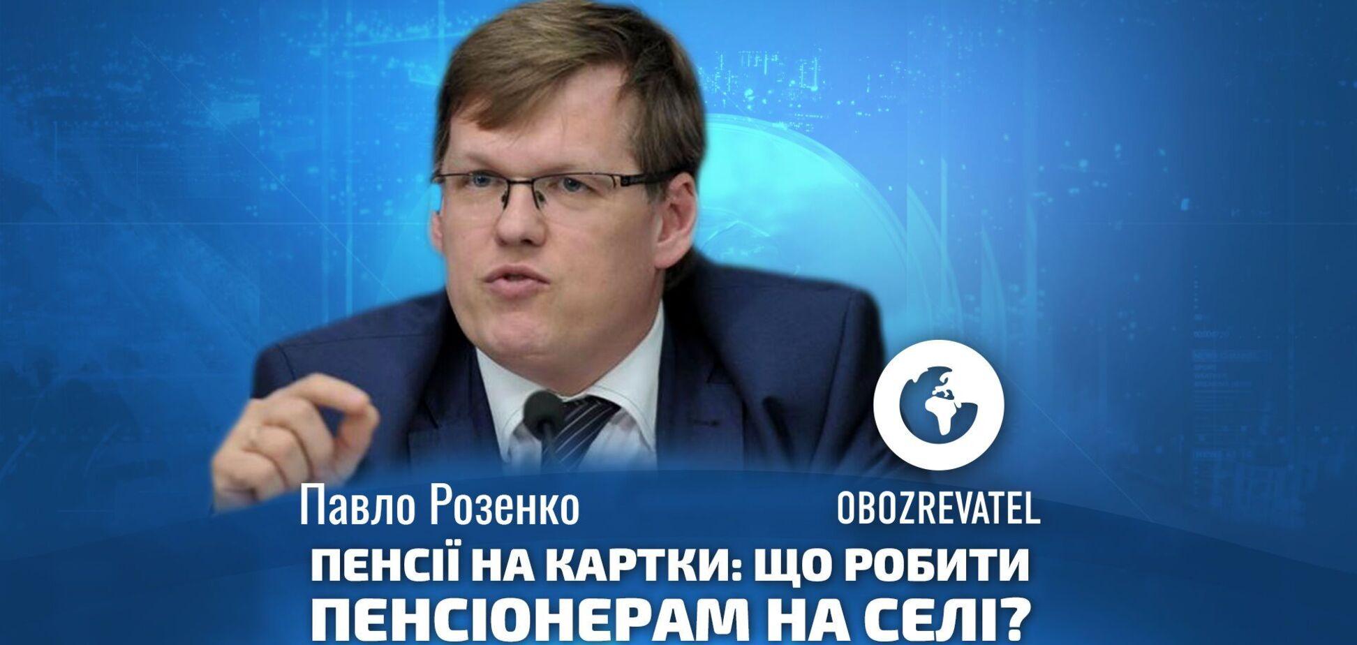 Розенко сказал о пенсии будущих поколений