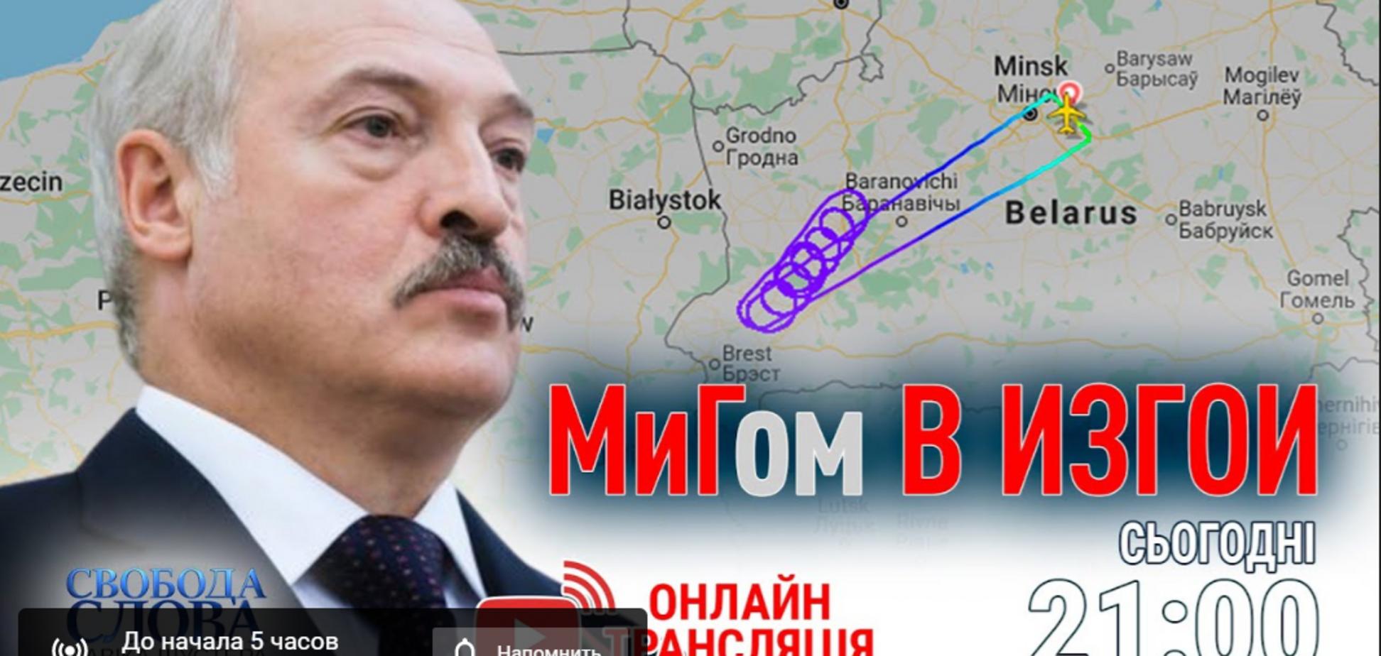 В 'Свободе слова Савика Шустера' озвучат эксклюзивные подробности посадки самолета Ryanair в Беларуси