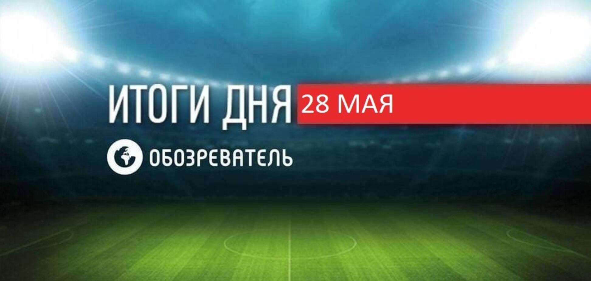 Новини спорту 28 травня: ексфутболіста збірної України затримали п'яним у Києві